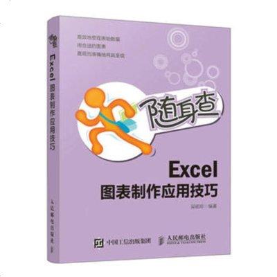 隨身查 Excel圖表制作應用技巧 9787115503787 吳祖珍 人民郵電出版社