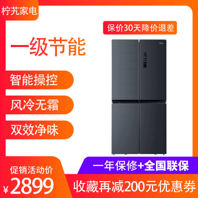 【99新】美的(Midea)BCD-446WTPZM(E)446升十字對開門冰箱 一級能效 智能操控風冷無霜