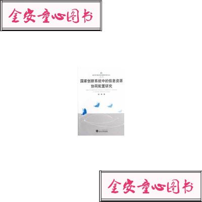 【單冊】正版書籍 國家創新系統中的信息資源協同配置研究趙楊 著