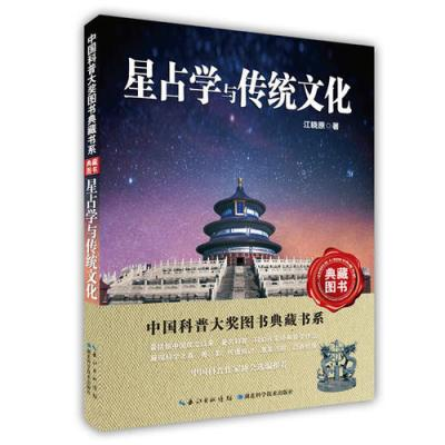 星占學與傳統文化