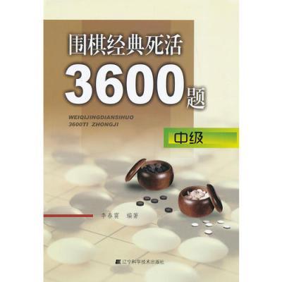 围棋经典死活3600题(中级)