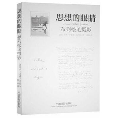 正版书籍 思想的眼睛——布列松论摄影 9787802369375 中国摄影出版社