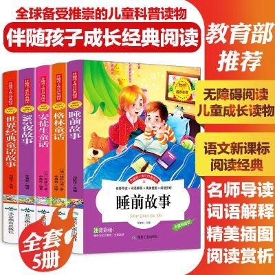 【全5册】睡前故事安徒生童话儿童故事书幼儿一二三年级注音小学生课外书籍