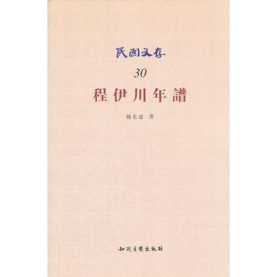 正版 程伊川年谱 姚名达 知识产权出版社 9787513015097 书籍