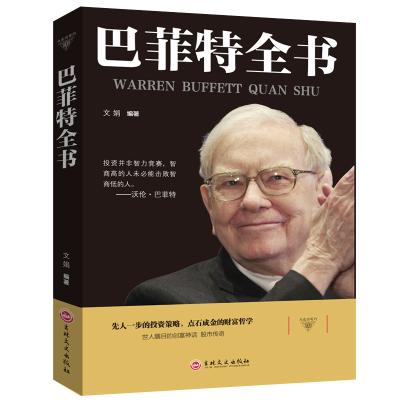 正版書籍 巴菲特全書 投資策略財富哲學股神巴菲特致股東的信 股份公司教程股票書籍 大全技術分析K線圖金融投資心理學 投資