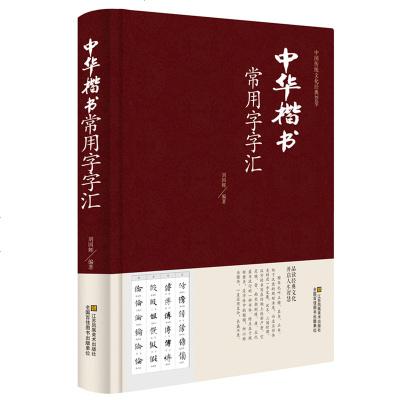 正版 Y 中国传统文化经典荟萃:中华楷书常用字字汇(精装)