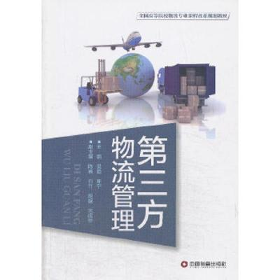 正版 第三方物流管理吳彪陳寧中國財富出版社9787504734556吳彪陳