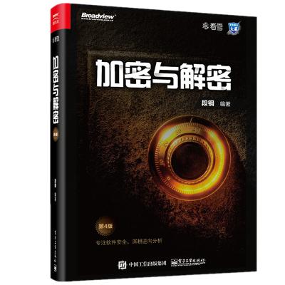 加密與解密(第4版) 段鋼 著 專業科技 文軒網