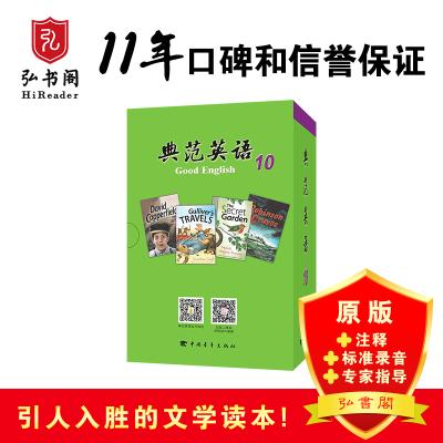 典范英語10,含14冊,引人入勝的文學讀本!