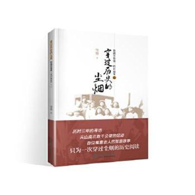正版書籍 穿過歷史的塵煙——新疆軍墾代口述史(一) 9787566817303 暨南大