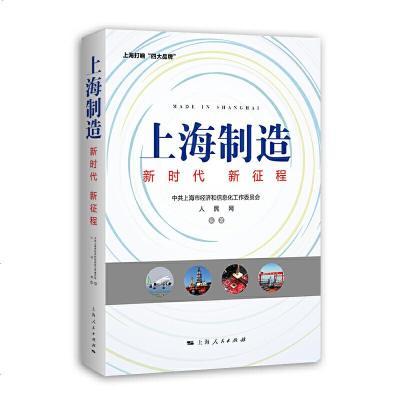 0905上海制造:新时代新征程