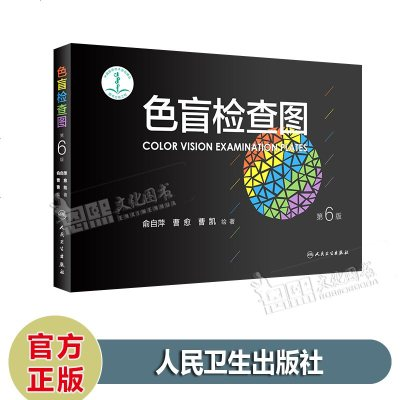色盲檢查圖(第6版)(精)六版 人民衛生 駕照/體檢色盲色弱測試檢查檢測圖全套 色盲本辨色