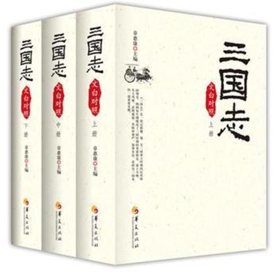 三国志(文白对照全三册)