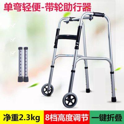 雅德助行器 帶輪四腳拐杖殘疾人輕便折疊鋁合金老人走路輔助步器