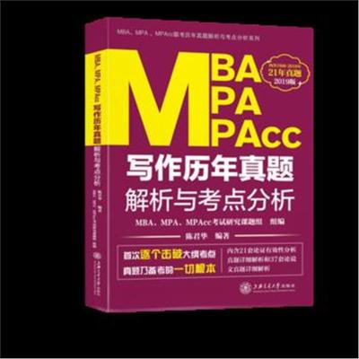 正版书籍 2019上海交大版 MBA、MPA、MPAcc写作历年真题解析与考点分析 978