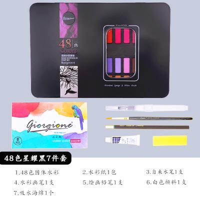 喬爾喬內水彩顏料固體36色套裝初學者畫筆手繪水粉顏料底稿留白液 48色星耀黑7件套 送視頻教程