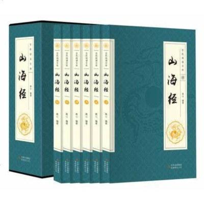 全6册 山海经 全注全译白话文图文珍藏版 正版文白对照山海经