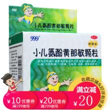 999(三九)小儿氨酚黄那敏颗粒6g*10袋/盒 儿童流行性感冒鼻塞咽痛颗粒药品