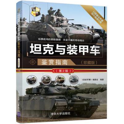 坦克與裝甲車鑒賞指南(珍藏版)(第2版)