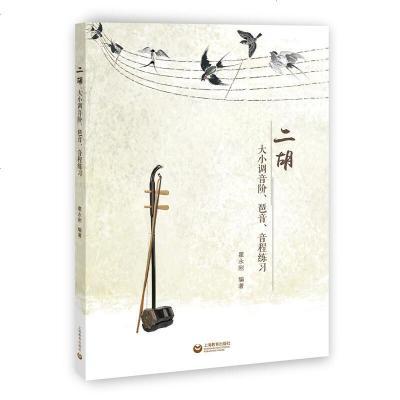 925二胡大小调音阶、琶音、音程练习