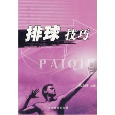 排球技巧陶志翔9787508705781中國社會出版社