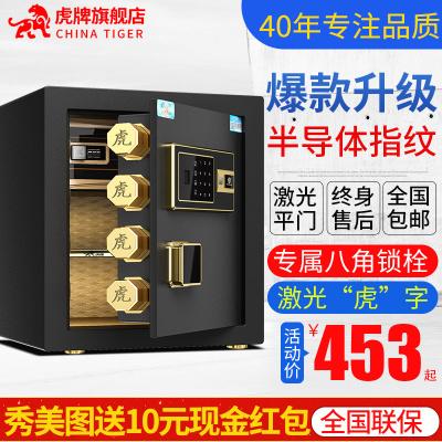 虎牌保險柜45CM 家用小型指紋保險箱 辦公全鋼智能防盜保管箱悅虎新品