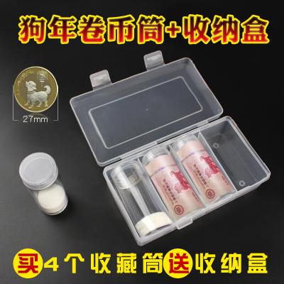 东吴收藏 PCCB/明泰 二轮生肖狗纪念币 4个整卷筒加收纳盒组合包装