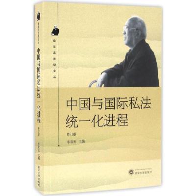 中國與國際私法統一化進程(修訂版)