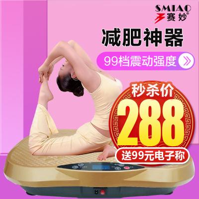 SAIMIAO懶人瘦身甩脂機律動機2019年藍牙連接塑身機磁療保健減脂機抖抖機有氧運動47*33*13CM承重150KG