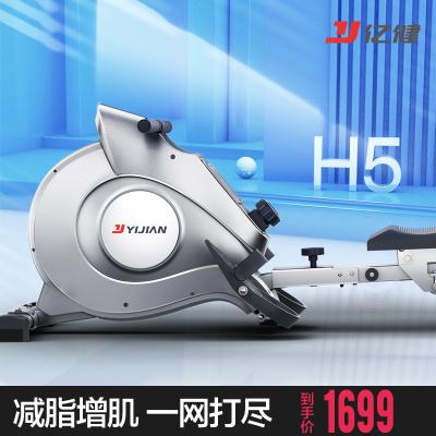億健H5商用家用磁阻降噪超靜音仿真槳綜合練習8段阻力調節可折疊劃船機承重120千克