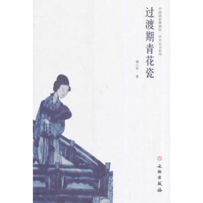 過渡期青花瓷(平)