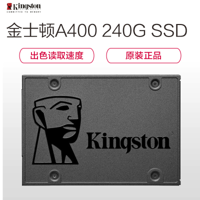 金士頓(Kingston)A400系列 240G SATA3 固態硬盤+DM 筆記本光驅位硬盤托架 厚度 12.7mm