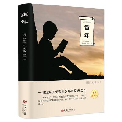 童年 高尔基 有声伴读世界名著外国小说文学青少年课外读物中小学生课外阅读书籍初中生小学生文学名著励志文学书