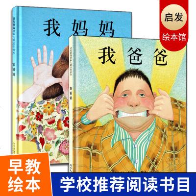 正版 我爸爸我媽媽繪本精裝全套2冊 0-3-4-6周歲寶寶睡前故事書啟蒙親子早教情商成長嬰幼兒幼兒園書籍 明天出