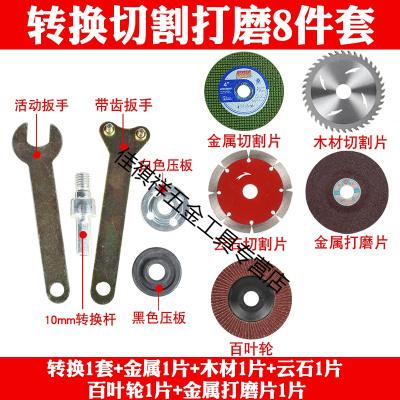手電鉆變角磨機變切割機轉換手鉆變拋光打磨轉換桿套裝配件工具 轉換套+切割打磨8件套