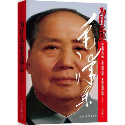 為什么是毛澤東