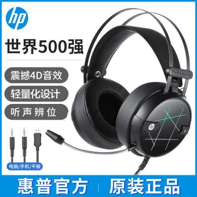 HP/惠普 H160頭戴式有線耳機 黑色筆記本電腦游戲新款電競耳機
