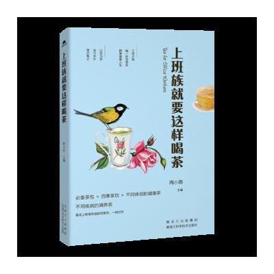 正版書籍 上班族就要這樣喝茶 9787538889307 黑龍江科學技術出版社