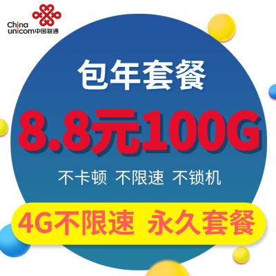 全新中国联通流量卡中国联通5g手机卡全国通用流量5g不限速0月租三切卡大王卡学生可用免费手机卡