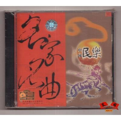 中國民樂名家名曲 陸 笛子名家名曲 正版CD 局地滿百包快