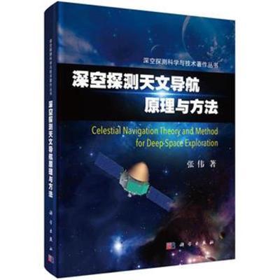全新正版 深空探测天文导航原理与方法