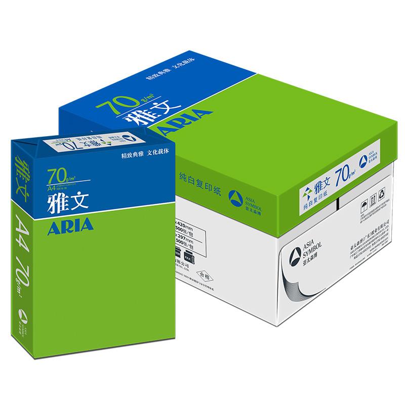 雅文复印纸 A4 70g 8包/箱 500张/包N