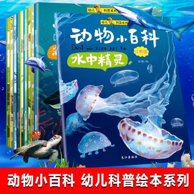 幼儿科普系列 全10册彩图注音版 海洋动物大百科3-6-8岁儿童早教科普故事绘本启蒙益智亲子读物少儿一二年级课外阅读动物