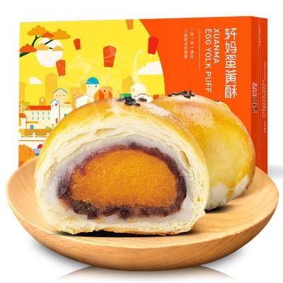 軒媽蛋黃酥330g/盒紅豆味雪媚娘麻薯網紅 整顆蛋黃 手工早餐零食 休閑糕點/點心55g*6枚 一盒裝