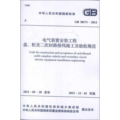 正版 电气装置安装工程盘.柜及二次回路接线施工及验收规范GB50171-2012 中国电力企业联合会 中国计划出版社 9