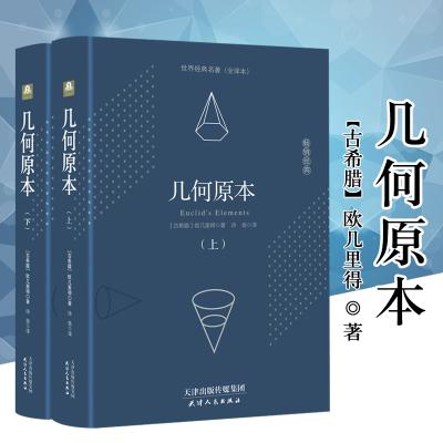 正版包邮 几何原本(上下)两册 欧几里得 精装硬壳 数学分析中的典型问题与方法自然哲学的数学原理 建立空间秩序久远的方案