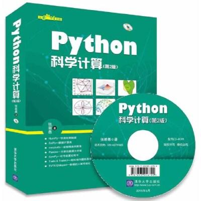 Python科學計算(第2版)