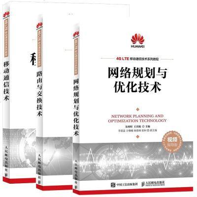 3冊 網絡規劃與優化技術+路由與交換技術+移動通信技術 華為4G LTE移動通信技術系列教程教材書籍 無線網絡覆蓋估