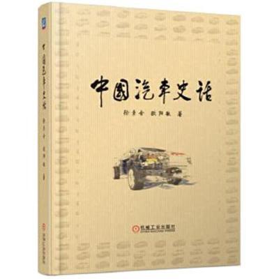 正版書籍 中國汽車史話 9787111565833 機械工業出版社