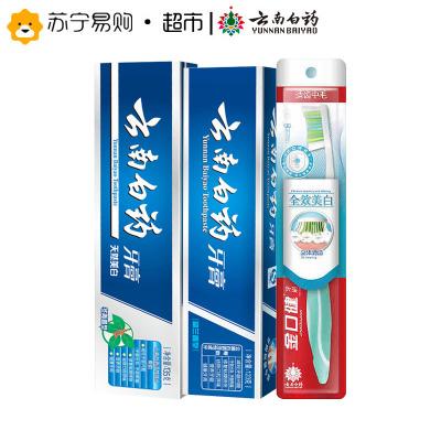云南白藥牙膏牙刷組合(冬青135g+留蘭120g+全效美白牙刷)